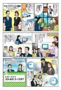 漫画でパソコン教室を紹介