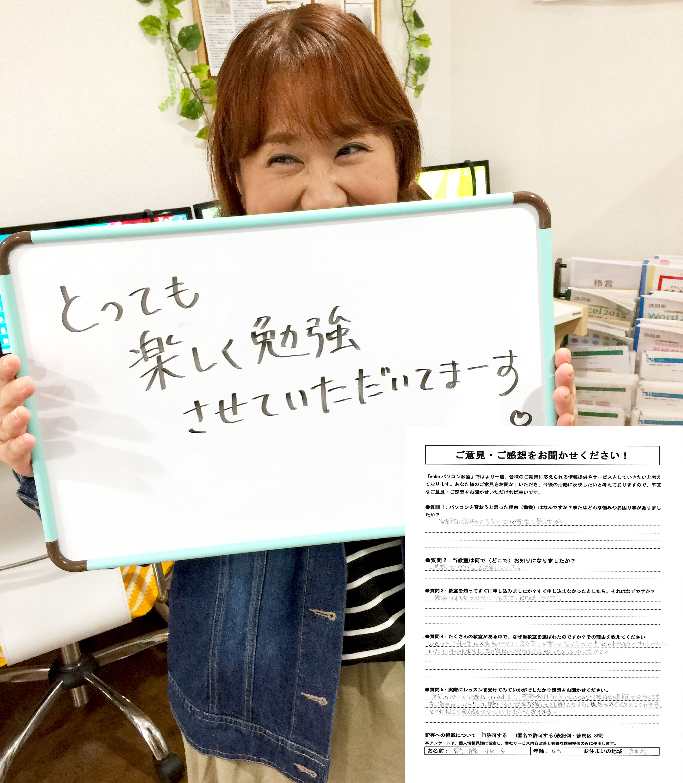 生徒の齋藤さんインタビュー